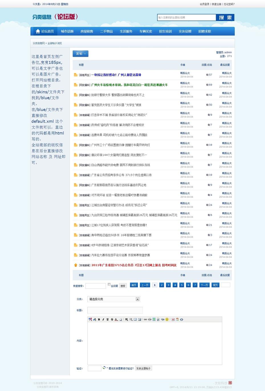 分类信息首页效果图