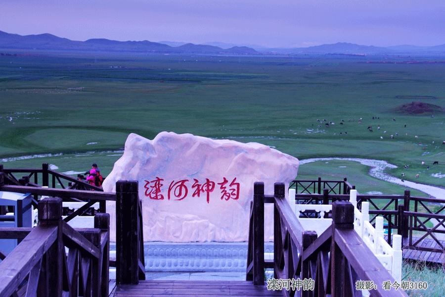 九曲十八弯的滦河神韵 - 余昌国 - 我的博客
