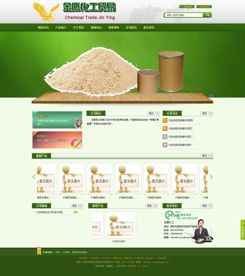 化工贸易网站建设模板