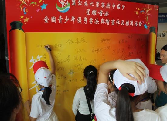 蒲公英之星齐绘中国梦,星耀香港--全国青少年优秀书法与绘画作品推选图片