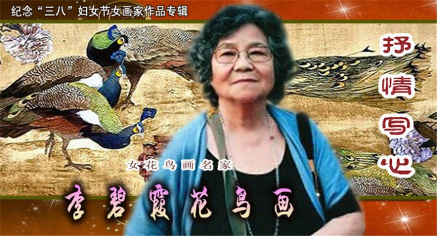 李碧霞花卉 鱼鸟作品欣赏