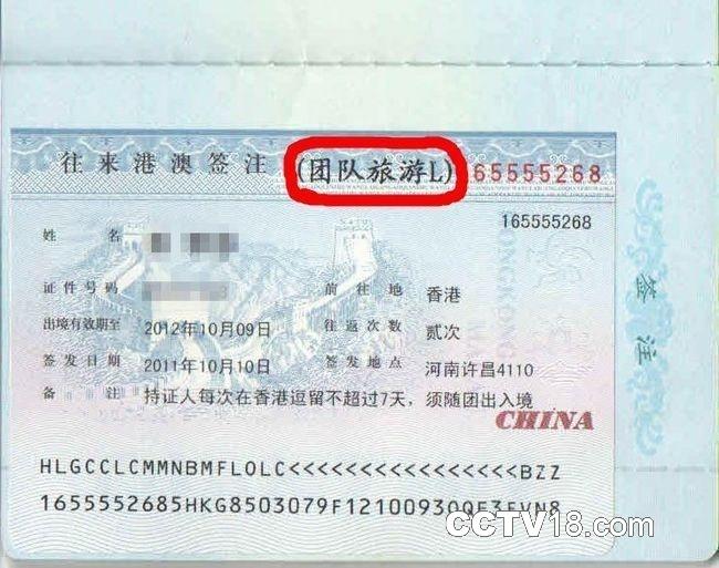 港澳通行证网上续签官网湖北。