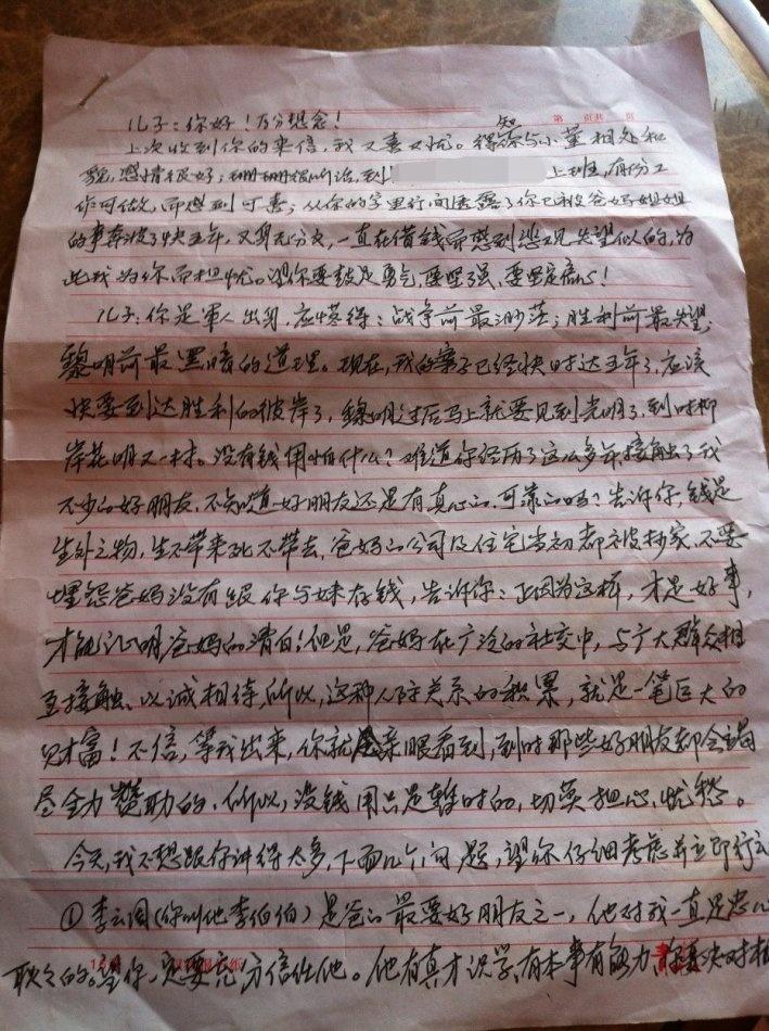 曾成杰给儿子的最后一封信 - 刘昌松 - 刘昌松的博客