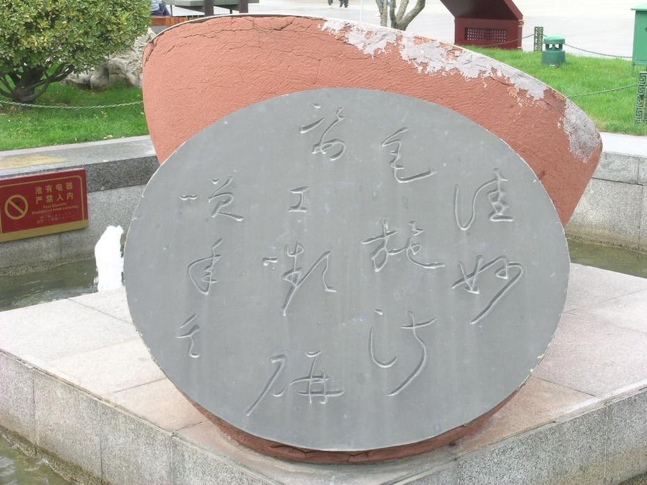 """雕塑""""日月同辉&rdquo"""