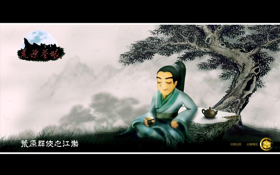 荒原群侠之江渤 (转载、作者:任刚) - 江渤 - 江渤