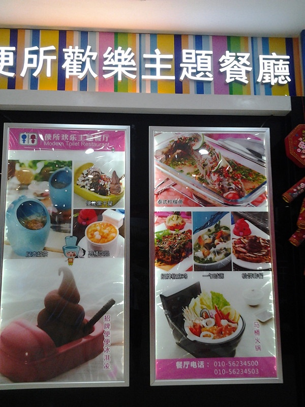 大便冰淇淋,尿壶奶茶,马桶火锅