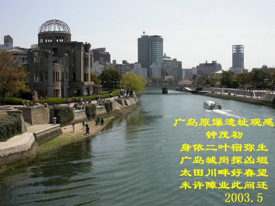 广岛原爆遗址观感 - 钟茂初 - 钟茂初的博客