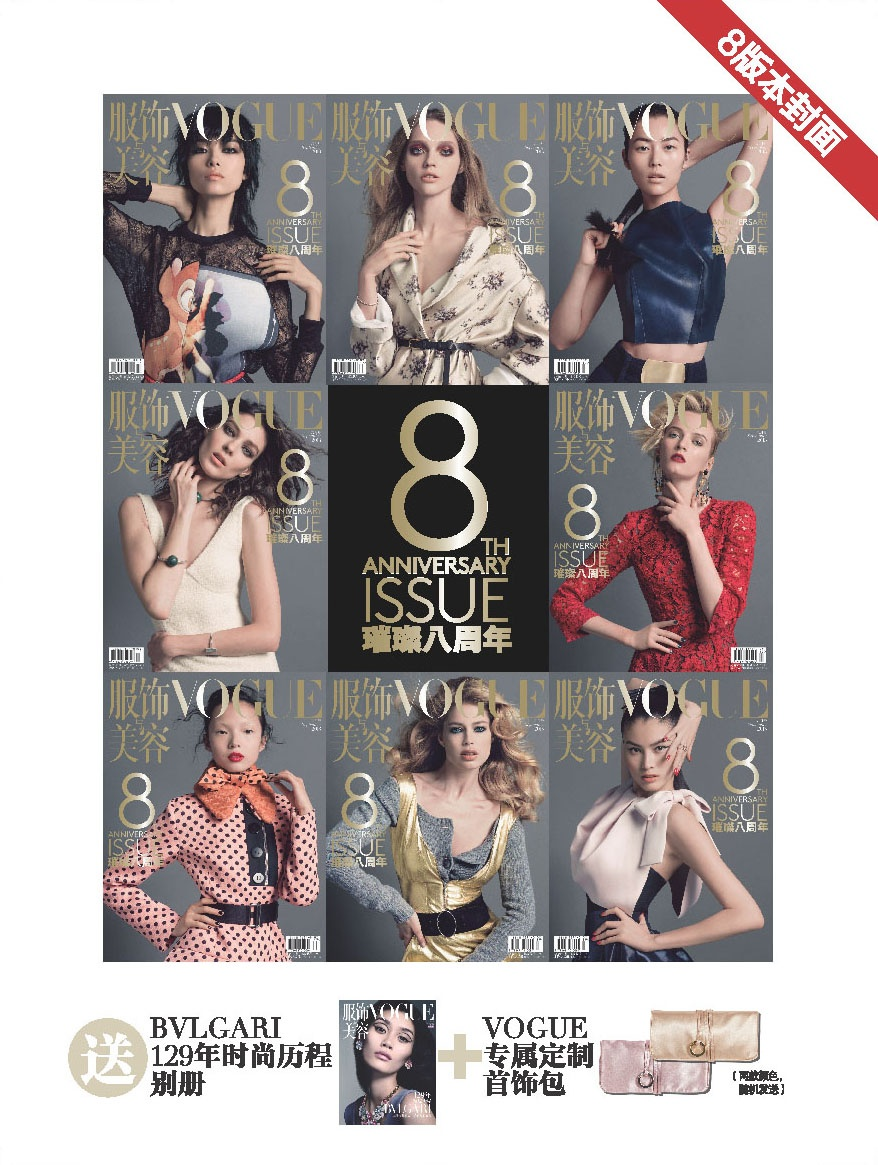 《Vogue服饰与美容》9月号超多惊喜大礼 - VOGUE时尚网 - VOGUE时尚网