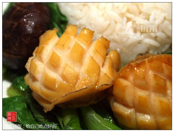 【贴秋膘】鲍鱼捞饭:给自己吃点好的 - 慢美食博客 - 慢美食博客 美食厨房