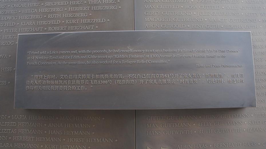 走进上海犹太难民纪念馆 - 余昌国 - 我的博客