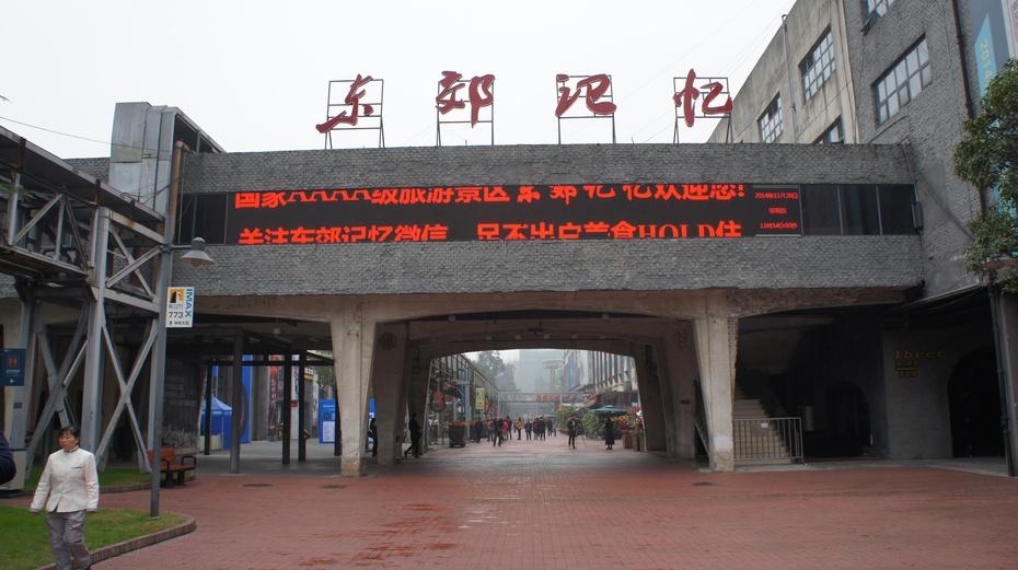 """成都的""""798"""":东郊记忆 - 余昌国 - 我的博客"""