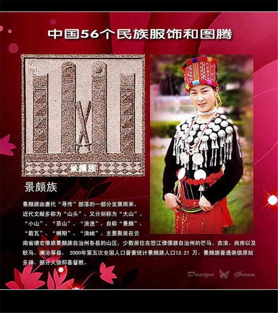 (编)图解56民族服饰图腾 - 九子泉声 - 九 子 泉 声