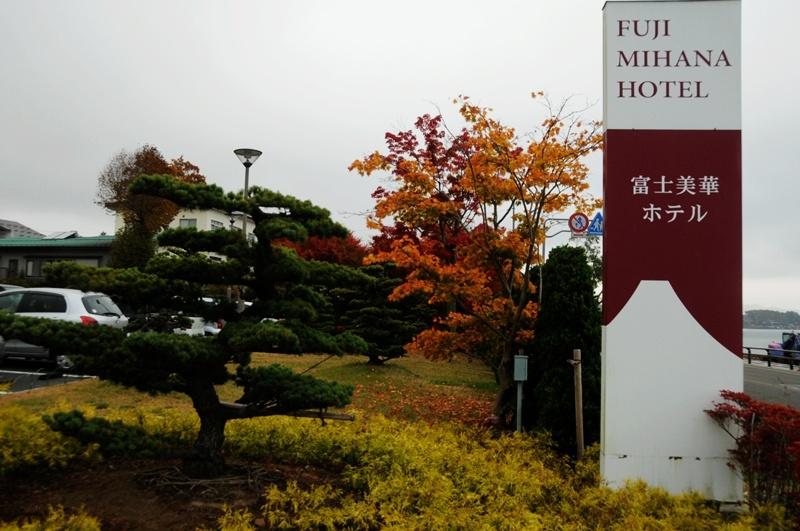 日本行:静穆优美的山中湖之晨 - H哥 - H哥的博客