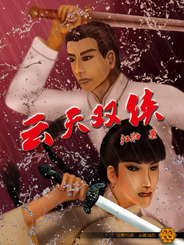【云天双侠】封面设计 - 重庆任刚 - 重庆任刚的博客