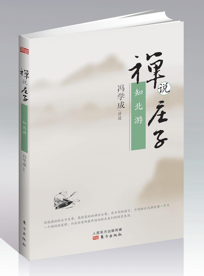 冯学成:没有《庄子》就没有中国佛教 - 东方觉悟社 - 东方觉悟社