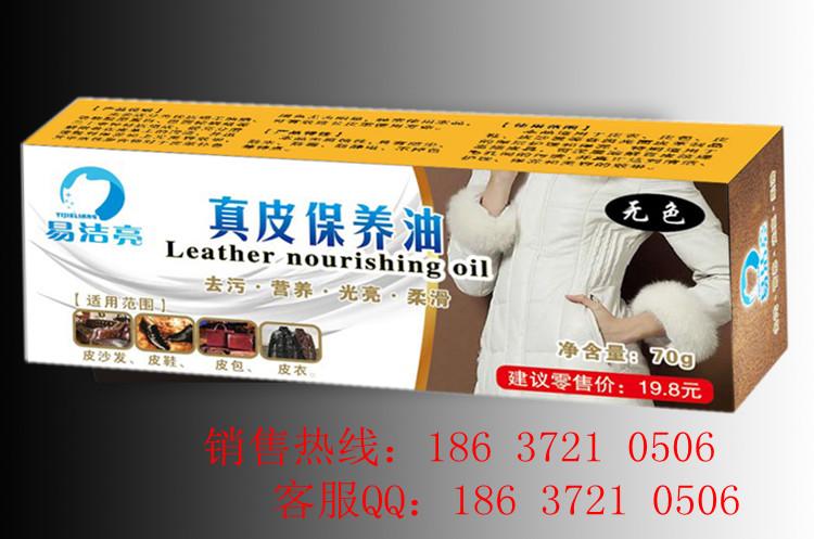 真皮保养鞋油、义乌鞋油真皮速亮保养油批发