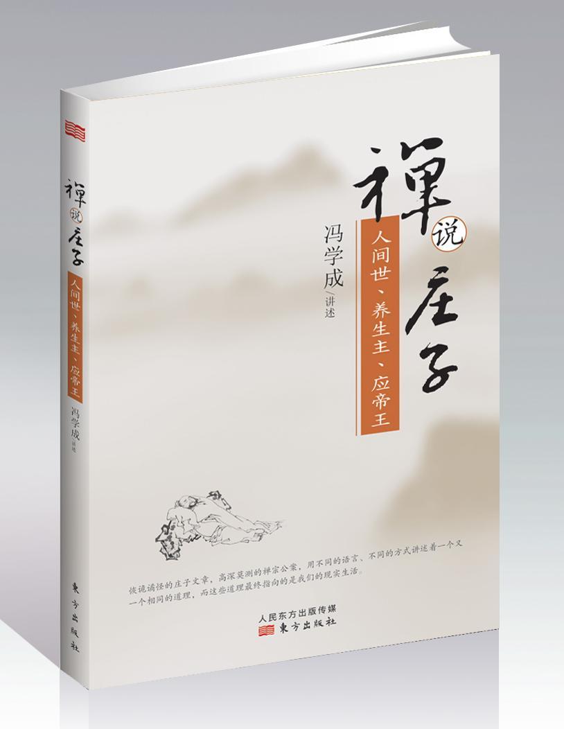 冯学成:学会时空大挪移 - 东方觉悟社 - 东方觉悟社