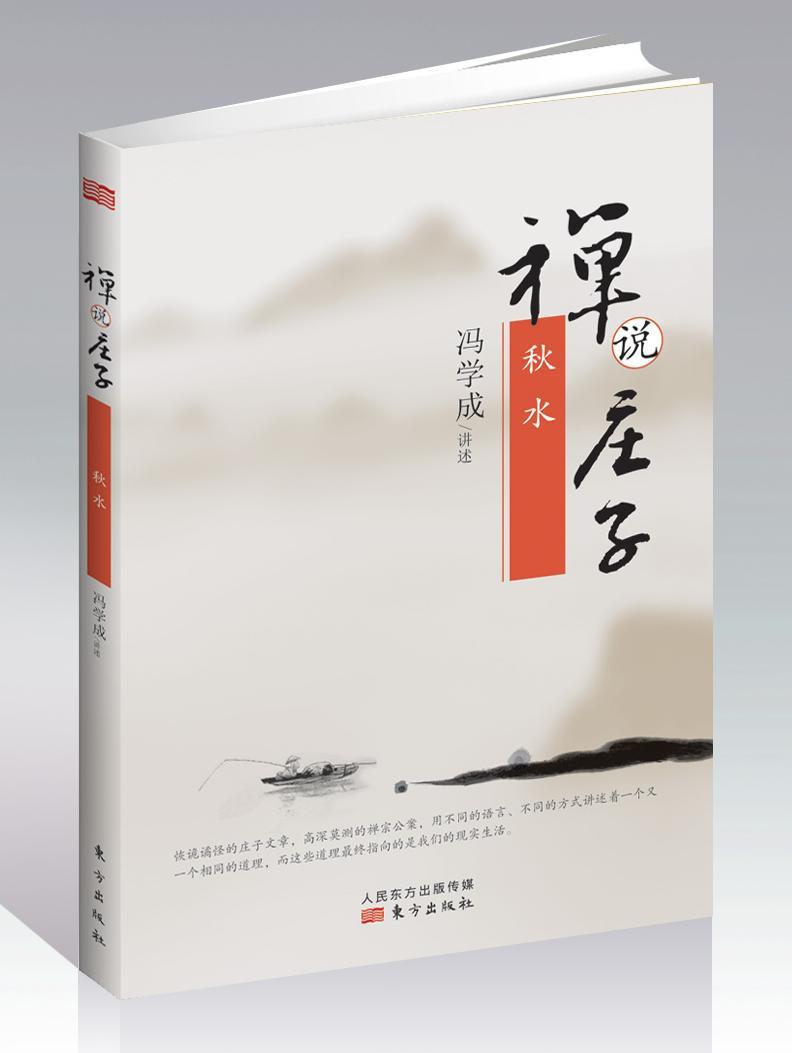 冯学成:高低贵贱之分都是假的 - 东方觉悟社 - 东方觉悟社
