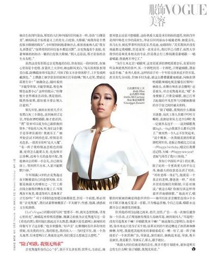 吉克隽逸:寻找心里的光 - VOGUE时尚网 - VOGUE时尚网