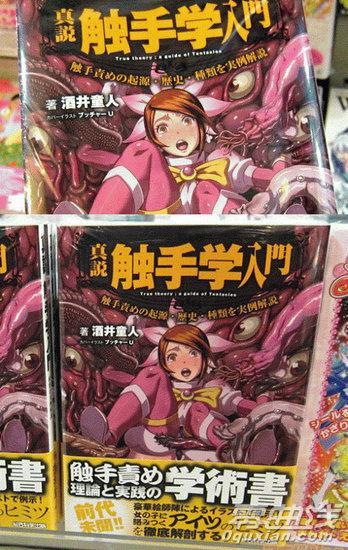 日本的触手教学书