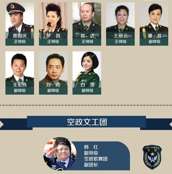 韩红蔡国庆今后当不成评委了? - 遇果林 - 遇果林-原生态博客