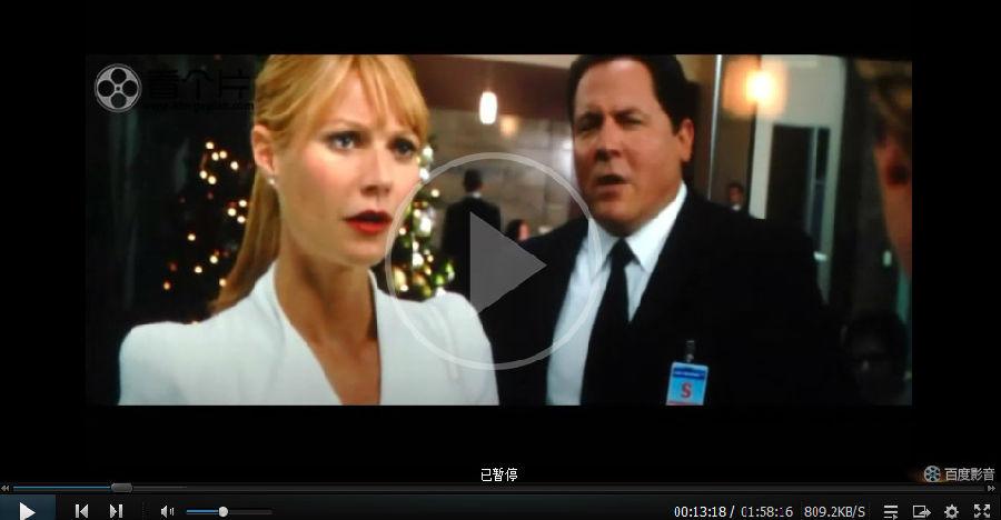 2013最新科幻大片 钢铁侠3 在线观看图片