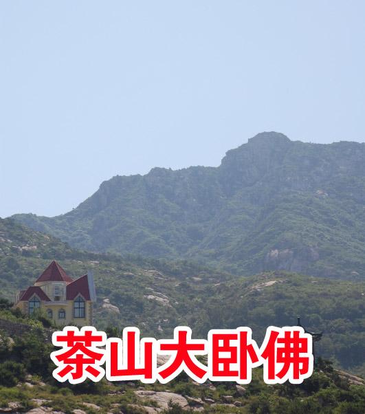 茶山觅踪----记青岛平度茶山风景区
