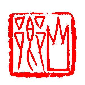中秋古风印章素材