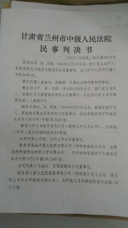 厉军诉余汉平、马海运等股权纠纷案的案情简介 - 刘昌松 - 刘昌松的博客