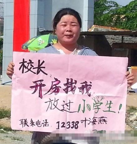 流氓燕抗议校长开房(组图) - 遇果林 - 遇果林-原生态博客