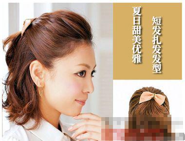 短发扎发发型_短发扎发发型分享展示