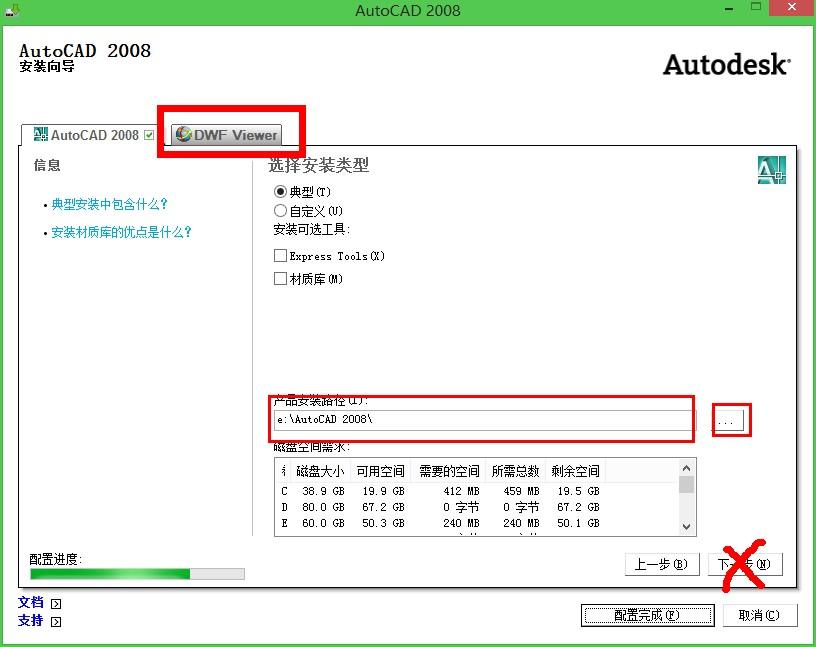 cad2008安装教程(附下载地址)