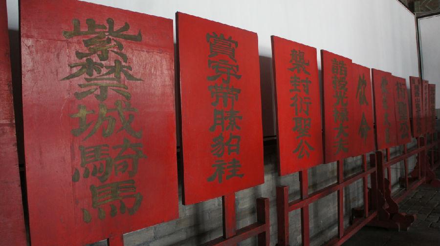 走进山东曲阜孔府 - 余昌国 - 我的博客