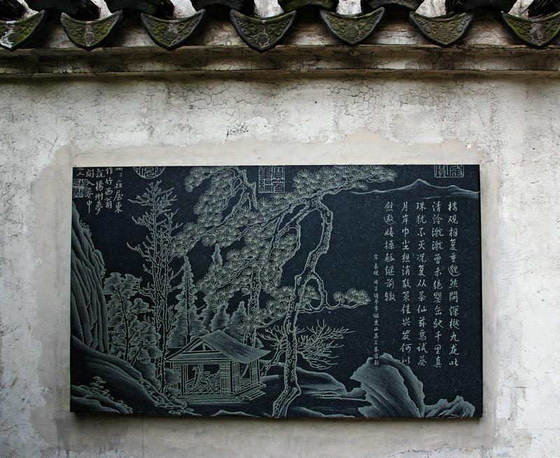 寄畅园石床听松,惠山镇人杰地灵------春游无锡之四 - 侠义客 - 伊大成 的博客