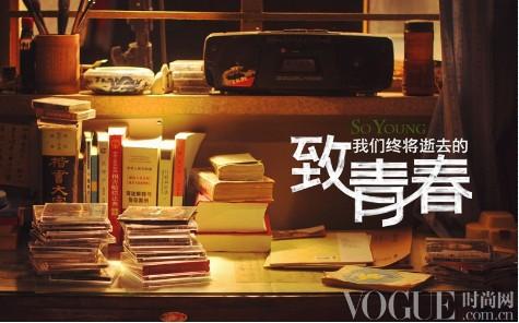 赵薇大片《致我们终将逝去的青春》独家剧照! - VOGUE时尚网 - VOGUE时尚网