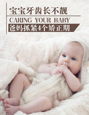 宝宝牙齿长不靓 抓紧4个矫正期-信阳皇宫宝贝儿童