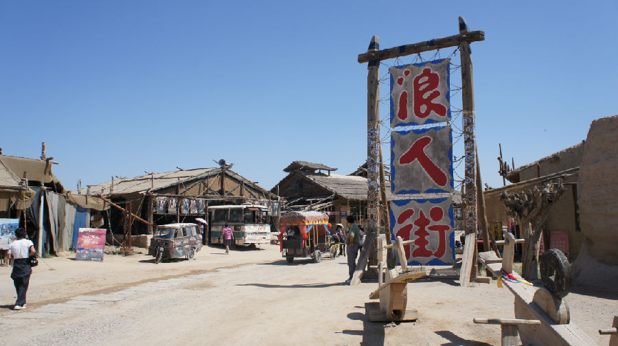 """走进""""荒凉""""的西部影视城 - 余昌国 - 我的博客"""