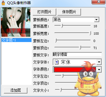 一个简单的qq头像制作工具,喜欢在头像什么添加文字的朋友 可以下载的
