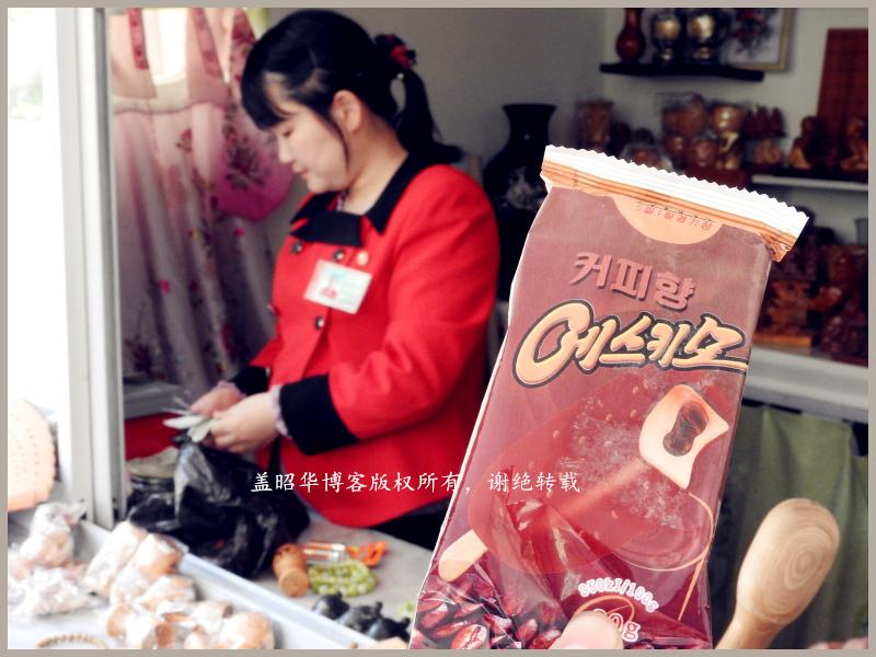 朝鲜的和尚也要信仰主体思想 - 盖昭华 - 盖昭华的博客