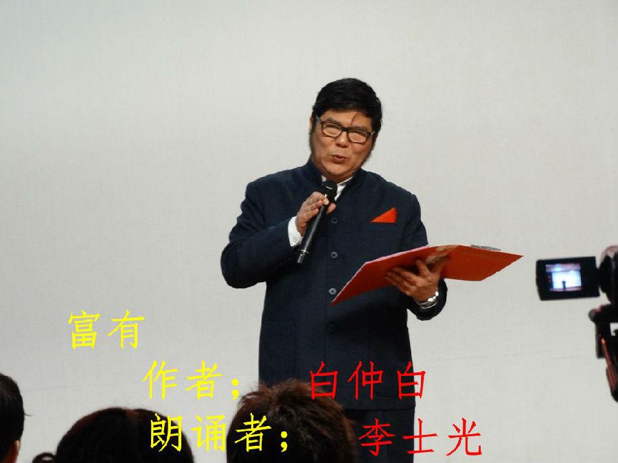 三人行必有我师 迎马年春节精品诗歌朗诵会