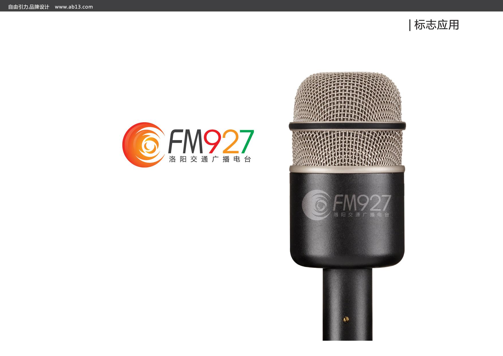 洛阳交通广播电台 标志设计