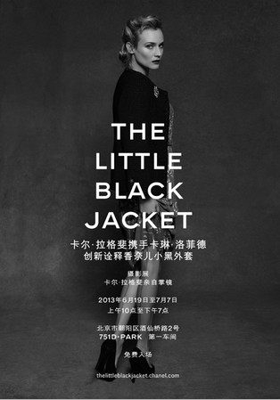 独家首发香奈儿北京展览预告 - VOGUE时尚网 - VOGUE时尚网