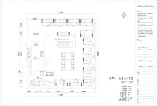 20平方的咖啡店平面设计图分享展示
