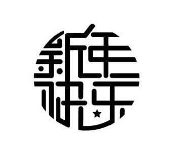 新年快乐-字体设计-圆