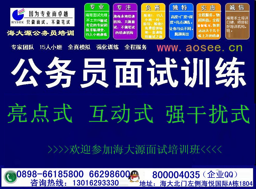 2013年海南省法检系统公务员面试模拟题之中国梦