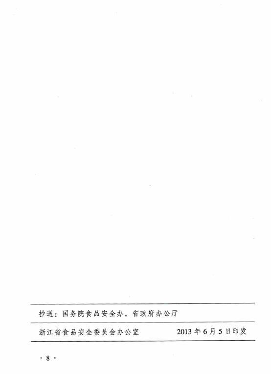 浙江省食安办转发学习贯彻两高院办理危害食品安全刑事案件适用法律若干问题… - 恭敬礼拜 南无普净佛 - 呼吁立法 关闭网络游戏黄色书 提倡八正道