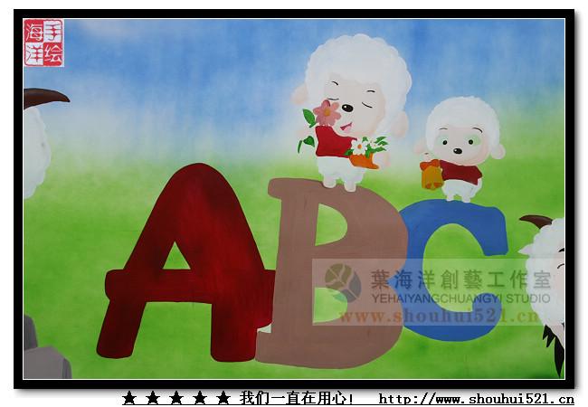 壁画,叶海洋墙绘--喜洋洋与灰太狼-欢乐世界-幼儿园