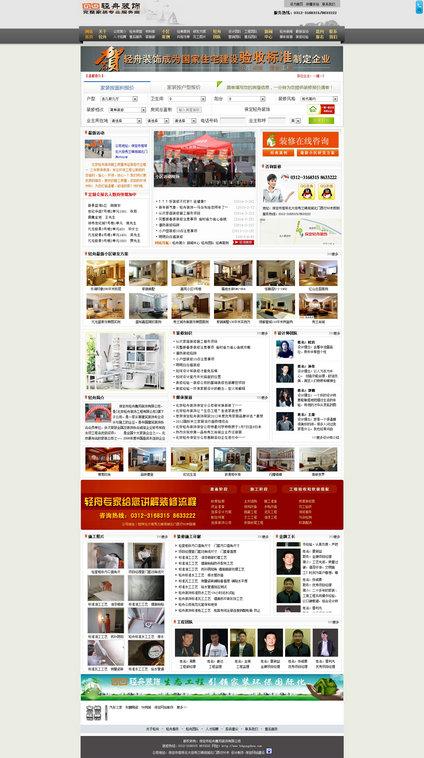 整体家装企业网站建设Aspcms模板