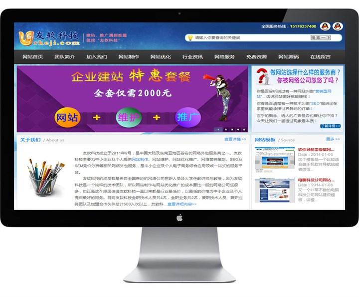 企业应当重视移动端网站建设
