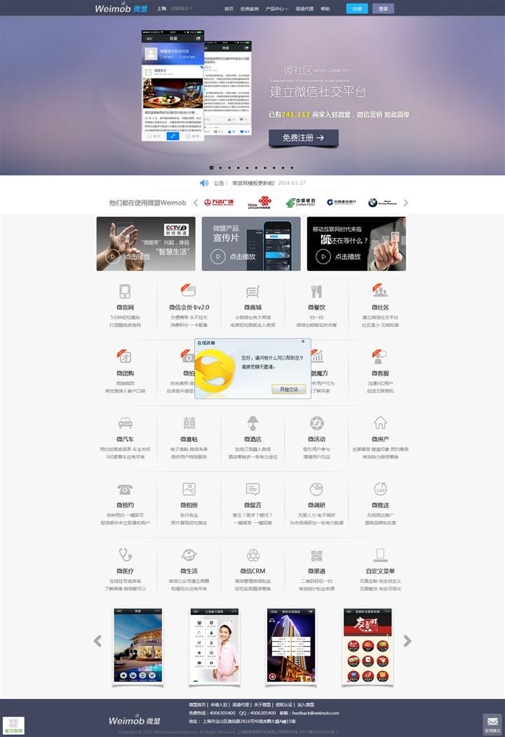 微盟微信营销系统源码免费完整版